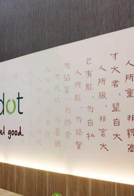 greendot - di zi gui wall poster
